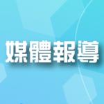 《香港中國通訊社》訪問本會總幹事程志剛先生 – 疫情及網課影響青少年精神健康