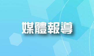 《香港中國通訊社》訪問本會總幹事程志剛先生-巿民遇情緒壓力應尋求支援