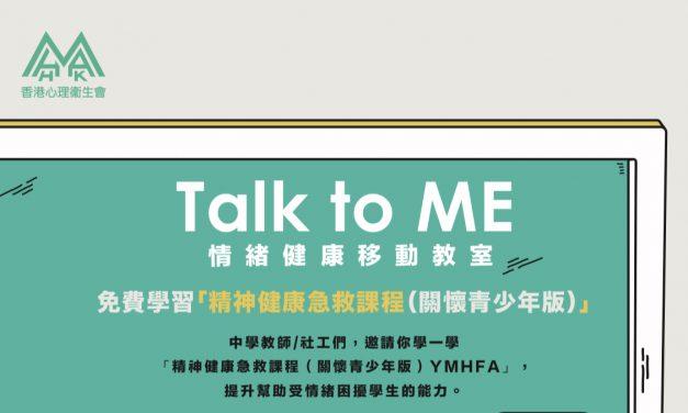 TALK to ME 計劃 – 精神健康急救課程(關懷青少年版)(第4班)