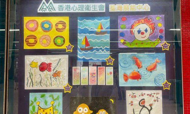 荃灣展能中心學員作品展示於港鐵社區畫廊