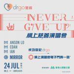 香港心理衞生會很榮幸獲邀為Anson Lo x Edan x Ian @Mirror x DrGo「Never Give Up網上慈善演唱會」受惠機構