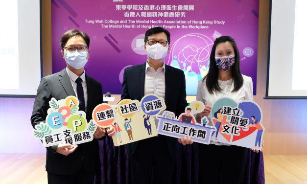傳媒報導本會與東華學院開展「香港人職場精神健康研究」