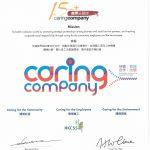 本会附属公司「明途联系」获颁连续15年以上「商界展关怀」标志