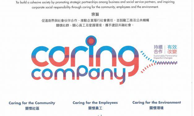 本會附屬公司「明途聯繫」獲頒連續15年以上「商界展關懷」標誌