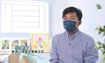 無綫電視翡翠台《新聞透視》訪問-探討精神病復元人士老齡化