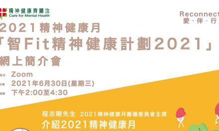 精神健康月2021 – 【「智Fit精神健康計劃2021」網上簡介會】