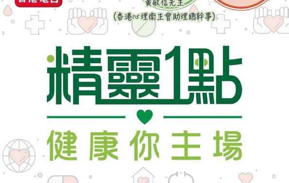 香港電台第一台《精靈一點》訪問-職場精神健康
