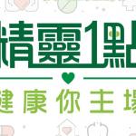 香港电台第一台《精灵一点》访问-职场精神健康