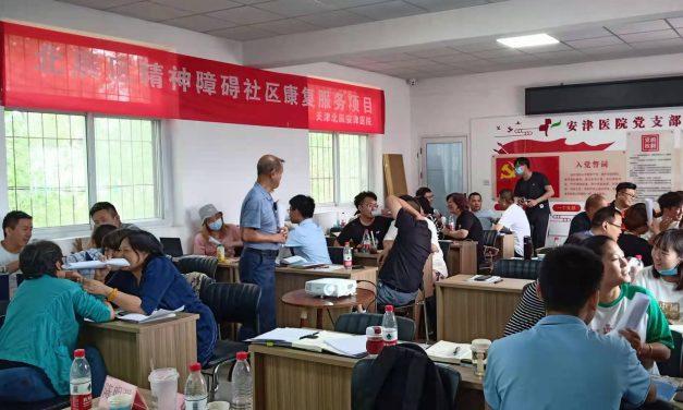本會「社區康復學院」於天津市提供精神健康急救基礎課程
