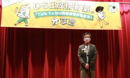 DSE放榜打氣暨『Talk To Me情緒健康移動教室』分享會