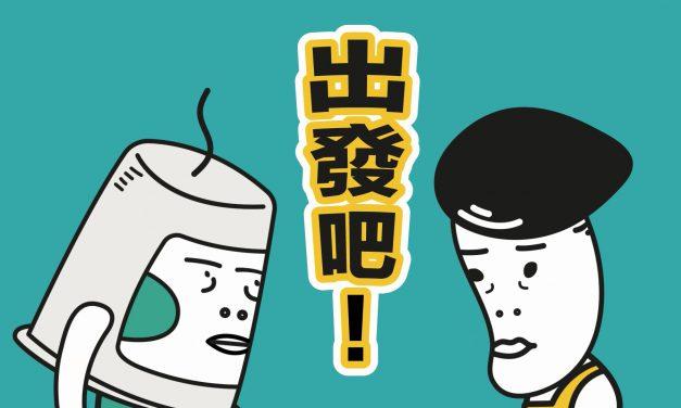 「Talk To Me情緒健康移動教室」短片