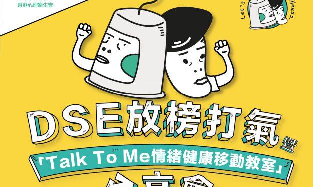 DSE放榜打氣暨「Talk To Me情緒健康移動教室」分享會