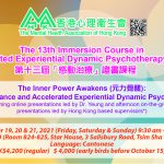 The 13th Immersion Course in Accelerated Experiential Dynamic Psychotherapy (AEDP) 第十三屆「感動治療」證書課程