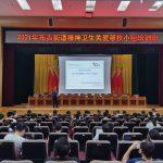 本會「社區康復學院」於深圳市龍崗區主講社區精神衞生關愛幫扶小組人員培訓