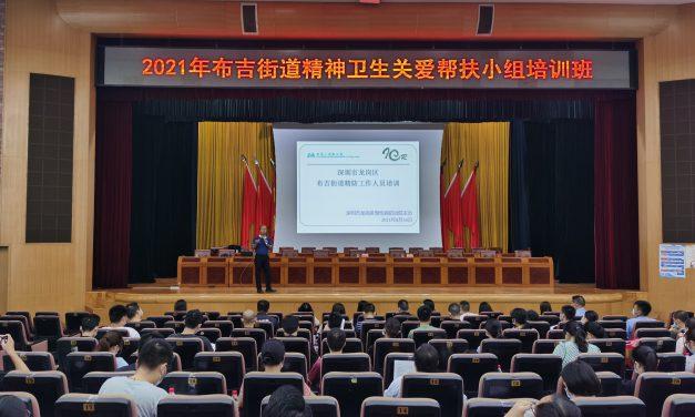 本会「社区康复学院」于深圳市龙岗区主讲社区精神卫生关爱帮扶小组人员培训