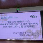 本會「社區康復學院」獲邀於內蒙古自治區精神衞生中心《精神康復技能訓練全景科普培訓系列》項目研討會主講專題培訓