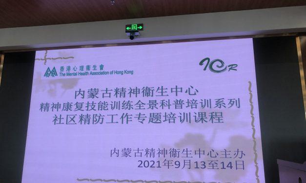 本会「社区康复学院」获邀于内蒙古自治区精神卫生中心《精神康复技能训练全景科普培训系列》项目研讨会主讲专题培训